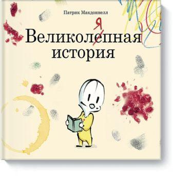 Патрик Макдоннелл - Великоляпная история обложка книги