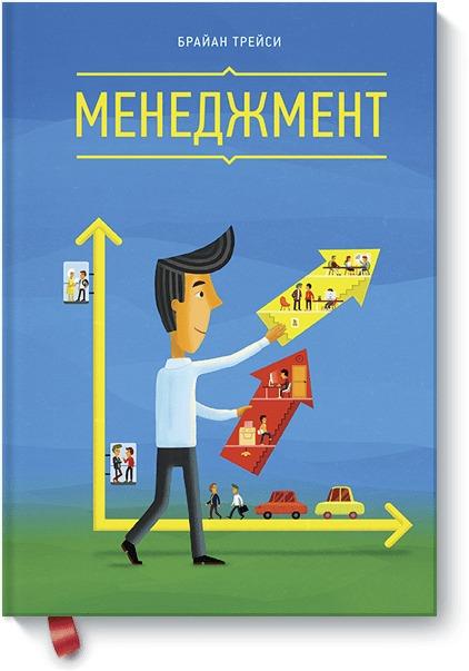 Брайан Трейси - Менеджмент обложка книги