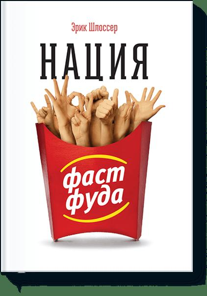 Нация фастфуда Эрик Шлоссер