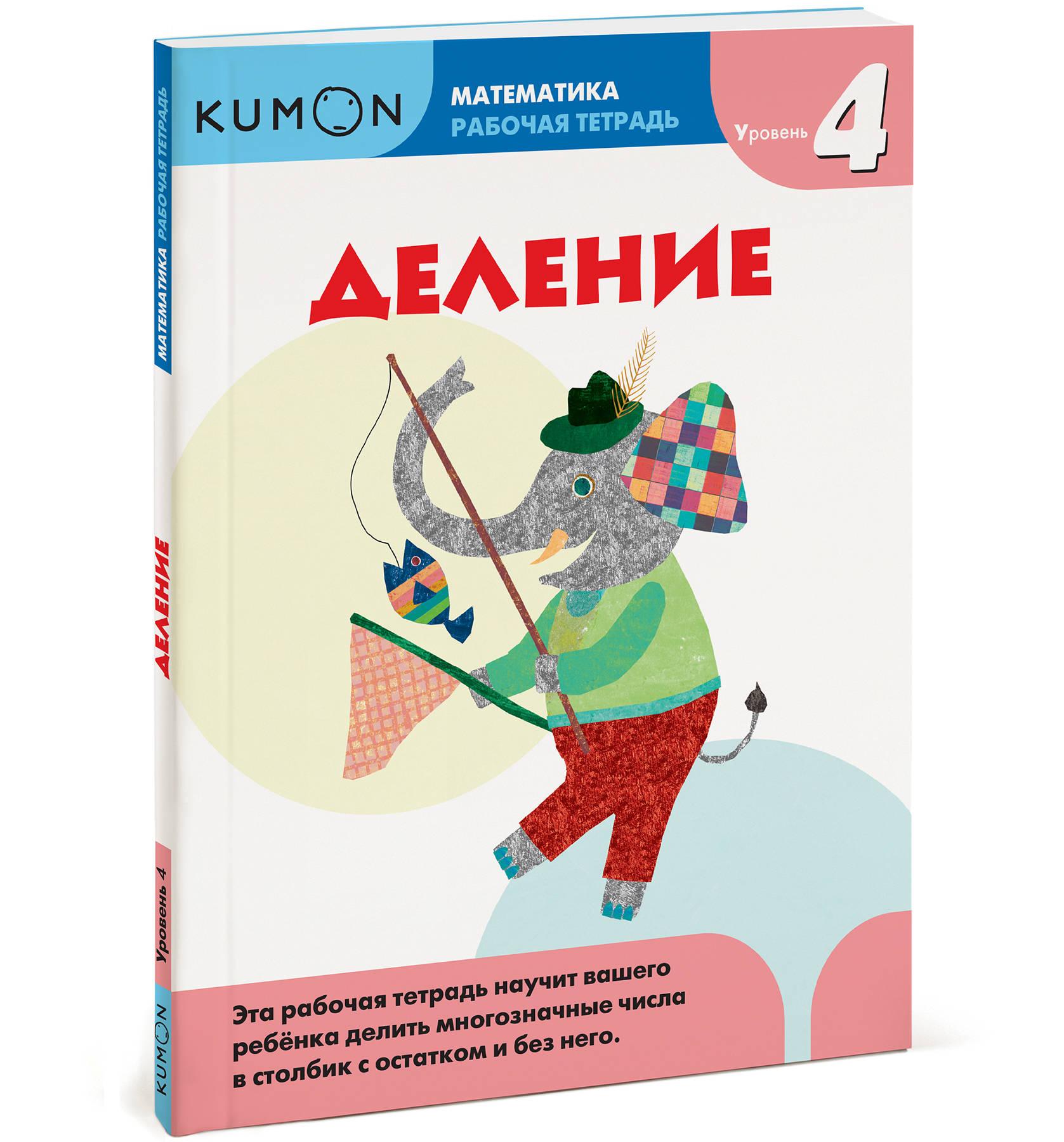 Kumon Математика. Деление. Уровень 4 Kumon kumon математика умножение уровень 3 kumon