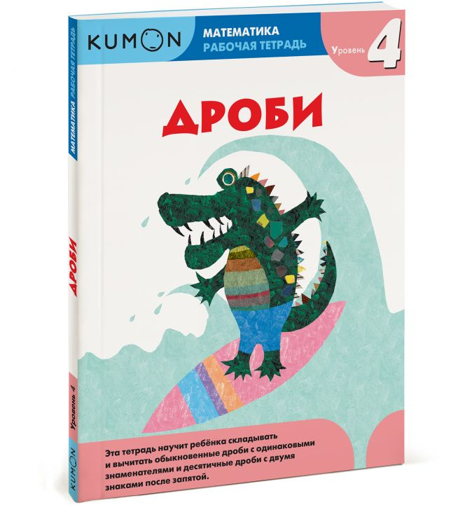 Kumon - Математика. Дроби. Уровень 4 обложка книги