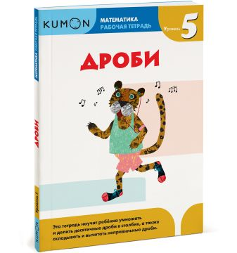 Kumon - Математика. Дроби. Уровень 5 обложка книги