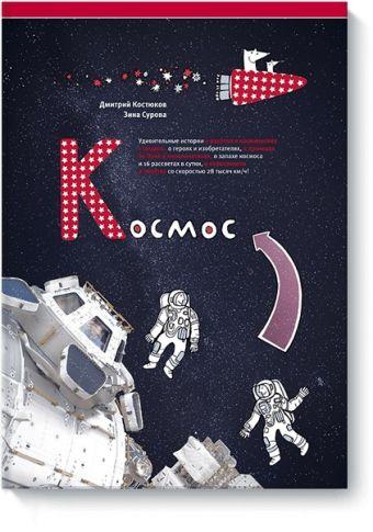 Космос Дмитрий Костюков, Зина Сурова