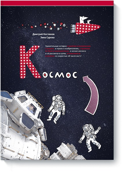 Космос (нов) Дмитрий Костюков, Зина Сурова