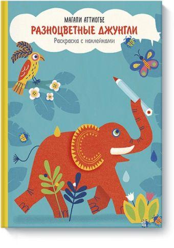 Разноцветные джунгли. Раскраска с наклейками Магали Аттиогбе