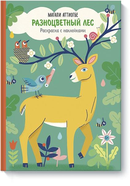 Магали Аттиогбе Разноцветный лес. Раскраска с наклейками аттиогбе м разноцветные джунгли раскраска с наклейками