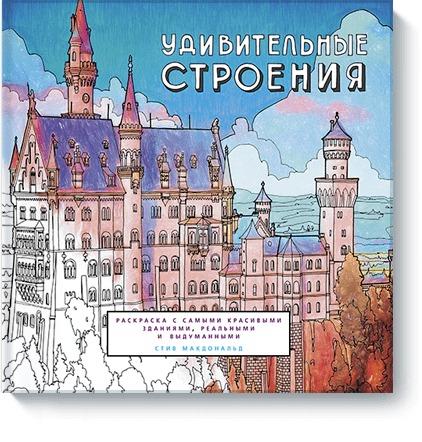 Стив Макдональд - Удивительные строения. Раскраска c самыми красивыми зданиями, реальными и выдуманными обложка книги
