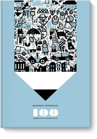 Доминика Липневская - 100. Альбом для раскрашивания обложка книги