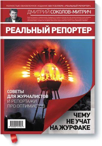 Реальный репортер. Чему не учат на журфаке Дмитрий Соколов-Митрич