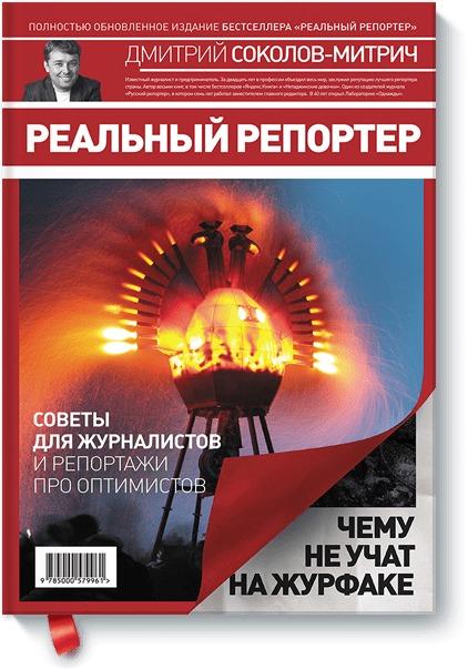 Дмитрий Соколов-Митрич - Реальный репортер. Чему не учат на журфаке обложка книги