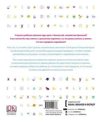 Как объяснить ребенку науку. Иллюстрованный справочник для родителей по биологии, химии и физике Кэрол Вордерман