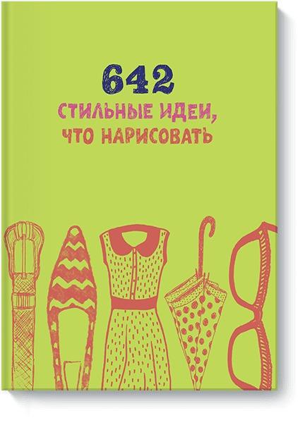 Блейк Снайдер - 642 стильные идеи, что нарисовать обложка книги
