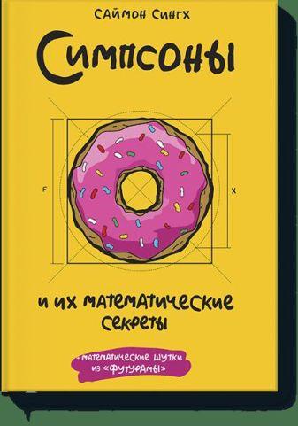 Саймон Сингх - Симпсоны и их математические секреты обложка книги