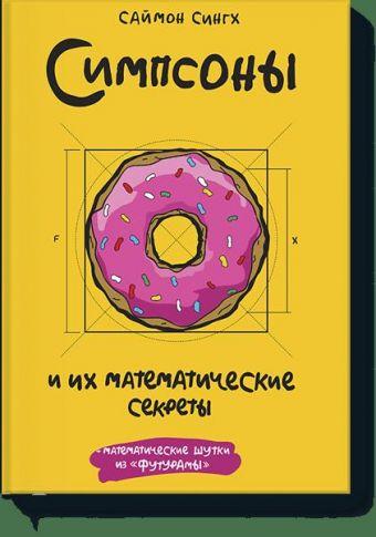 Симпсоны и их математические секреты Саймон Сингх