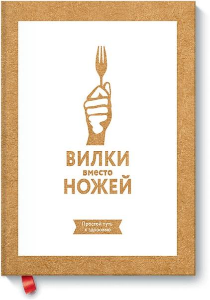 Джин Стоун Вилки вместо ножей. Простой путь к здоровью кэмпбелл к кэмпбелл т китайское исследование обновленное и расширенное издание классическая книга о здоровом питании