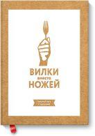 Джин Стоун - Вилки вместо ножей. Простой путь к здоровью' обложка книги