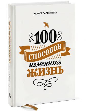 Лариса Парфентьева - 100 способов изменить жизнь. Часть первая обложка книги