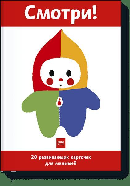 Ксавье Дэнё - Смотри! 20 развивающих карточек для малышей обложка книги