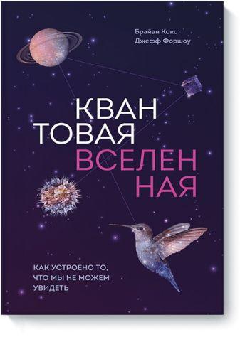 Брайан Кокс, Джефф Форшоу - Квантовая вселенная. Как устроено то, что мы не можем увидеть обложка книги