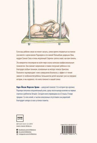 Кролик, который хочет уснуть. Сказка в помощь родителям Карл-Йохан Форссен Эрлин