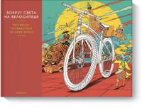 Шань Цзян - Вокруг света на велосипеде. Раскраска-путешествие на край земли обложка книги