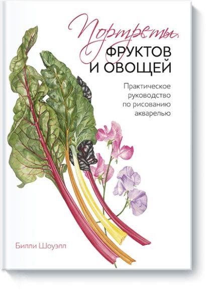 Портреты фруктов и овощей. Практическое руководство по рисованию акварелью - фото 1