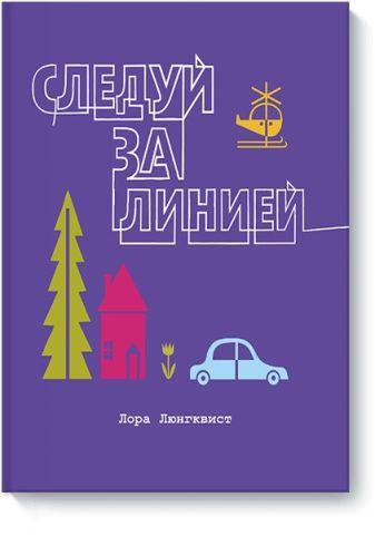 Лора Люнгквист - Следуй за линией обложка книги