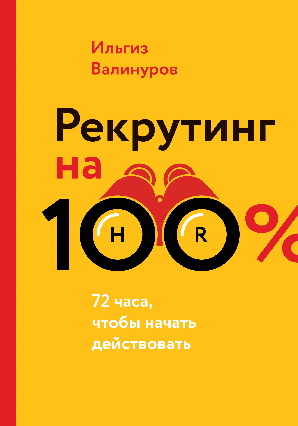 Рекрутинг на 100% ( Ильгиз Валинуров  )