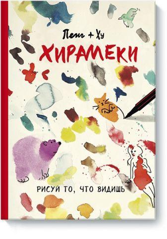 Пенг + Ху - Хирамеки. Рисуй то, что видишь! обложка книги
