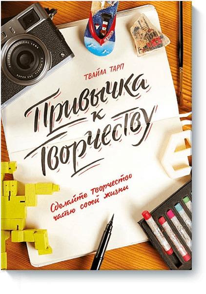Твайла Тарп - Привычка к творчеству. Сделайте творчество частью своей жизни. обложка книги