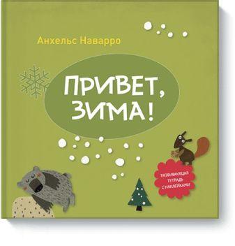 Анхельс Наварро - Привет, зима! обложка книги