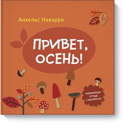 Анхельс Наварро Привет, осень! ISBN: 978-5-00057-994-7