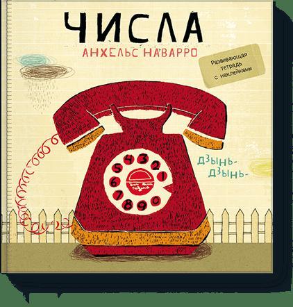 Анхельс Наварро - Числа обложка книги