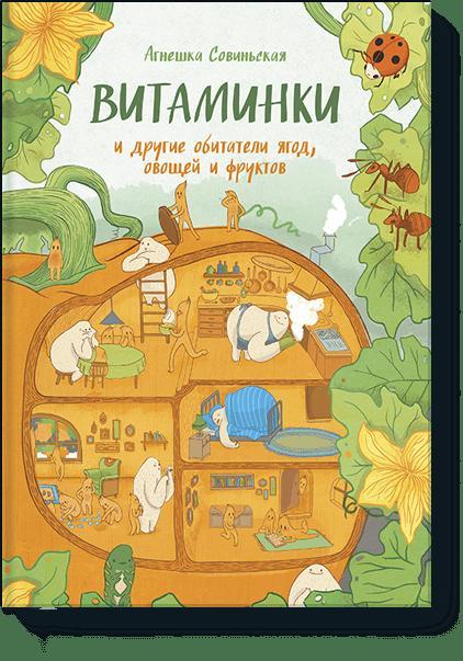 ВИТАМИНКИ и другие обитатели ягод, овощей и фруктов Агнешка Совиньская