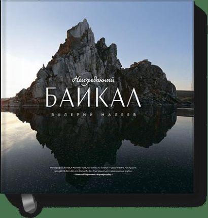 Неизведанный Байкал - фото 1