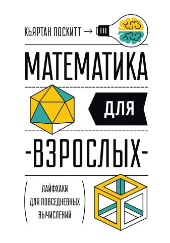 Кьяртан Поскитт - Математика для взрослых. Лайфхаки для повседневных вычислений обложка книги