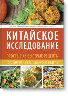 Дэл Шруф - Китайское исследование: простые и быстрые рецепты. Готовим один раз, едим всю неделю' обложка книги