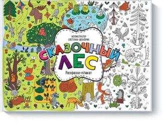 Джо Боулер - Сказочный лес. Раскраска-плакат обложка книги