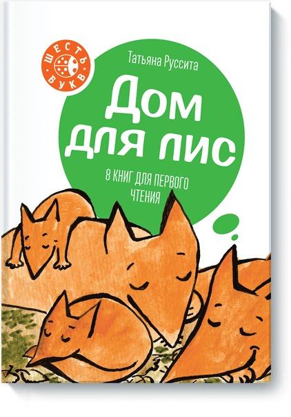 Татьяна Руссита Дом для лис руссита т дом для лис 8 книг для первого чтения комплект из 8 книг
