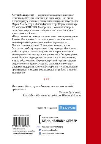 Педагогическая поэма Антон Макаренко
