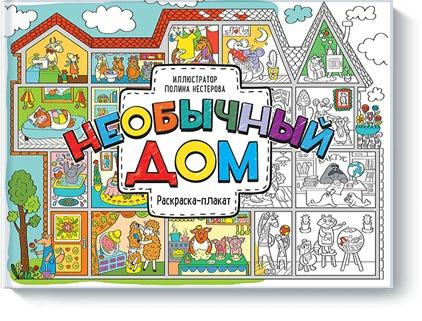 Полина Нестерова Необычный дом. Раскраска-плакат в доме раскраска
