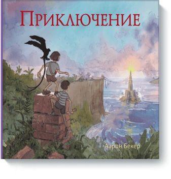 Аарон Бекер - Приключение обложка книги