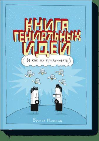 Грег Маклеод, Майлз Маклеод - Книга гениальных идей. И как их придумывать обложка книги