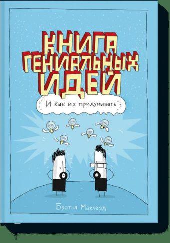 Книга гениальных идей. И как их придумывать Грег Маклеод, Майлз Маклеод