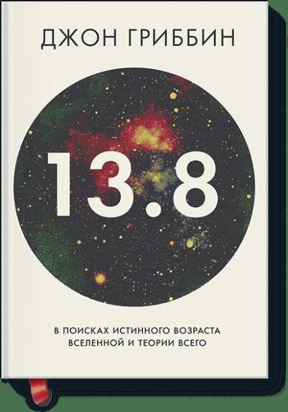 13.8. В поисках истинного возраста Вселенной и теории всего - фото 1