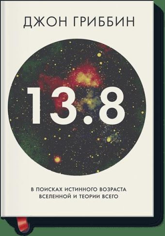 13.8. В поисках истинного возраста Вселенной и теории всего Джон Гриббин