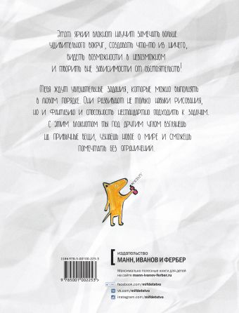 Невозможный блокнот для фантазёров и художников Юлия Змеева