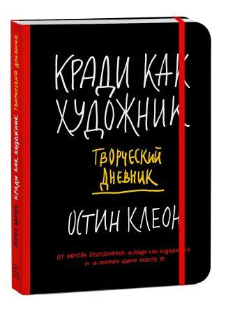 Остин Клеон - Кради как художник. Творческий дневник обложка книги