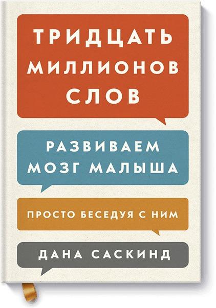 Дана Саскинд, Бет Саскинд, Лесли Левинтер-Саскинд Тридцать миллионов слов. Развиваем мозг малыша, просто беседуя с ним