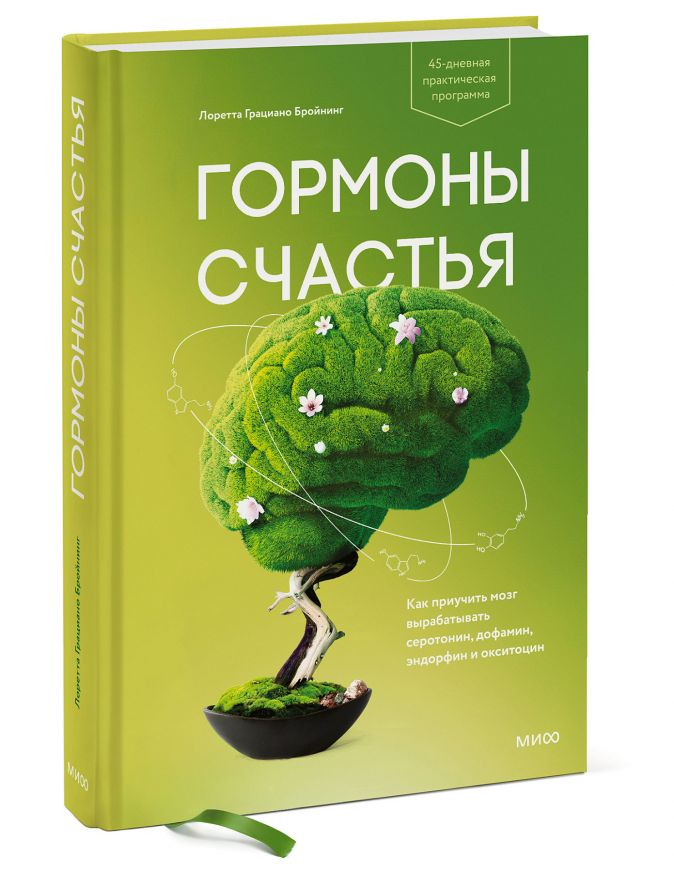 Лоретта Грациано Бройнинг - Гормоны счастья. Как приучить мозг вырабатывать серотонин, дофамин, эндорфин и окситоцин обложка книги